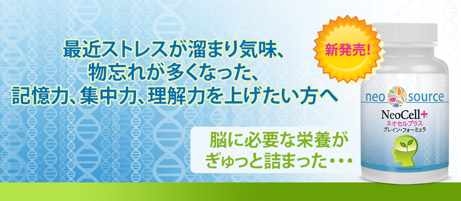 neocell-plus-web-banner1