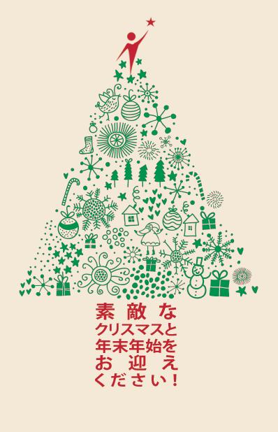 QG holiday greetings