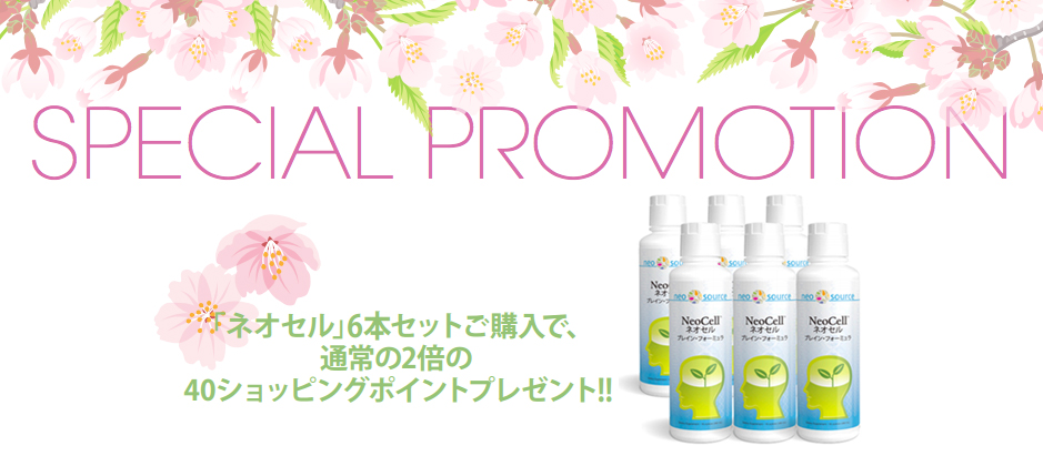 neocell-spring-promo