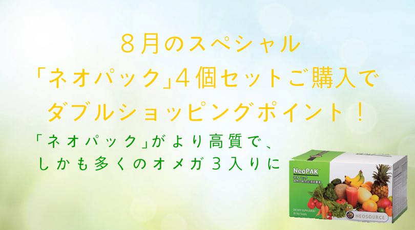 NeoPak Promo 082015