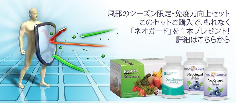immune-set-promo banner 022016