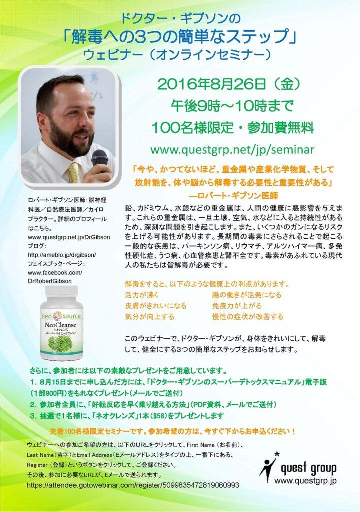 Dr Gibson Detox Webinar August 26 2016